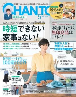 CHANTO 2018年05月号【特別編集版】