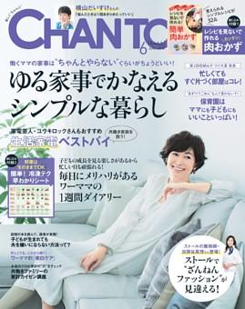 CHANTO 2018年06月号【特別編集版】