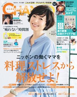 CHANTO 2018年07月号【特別編集版】