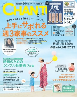 CHANTO 2018年08月号【特別編集版】