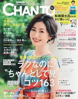 CHANTO 2018年09月号【特別編集版】