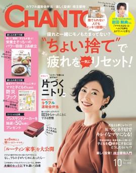 CHANTO 2018年10月号【特別編集版】