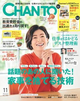 CHANTO 2018年11月号【特別編集版】