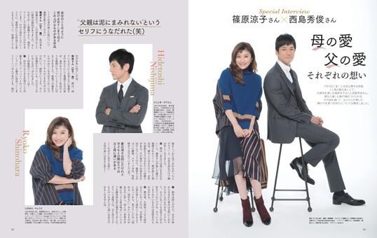 《インタビュー》篠原涼子さん&西島秀俊さん「母の愛 父の愛 それぞれの想い」