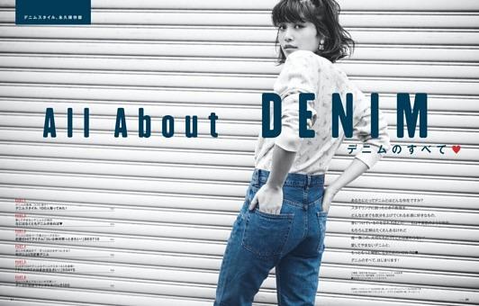 ★デニムのすべて★デニムスタイル、永久保存版「All About DENIM」