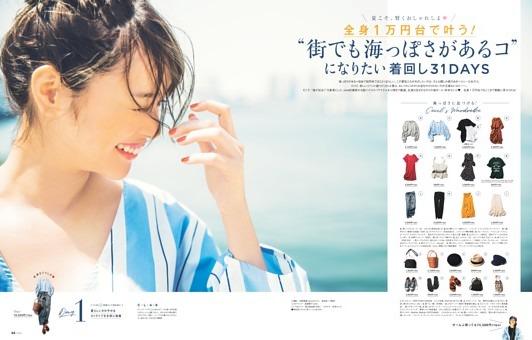 """岸本セシル""""街でも海っぽさがあるコ""""になりたい着回し31DAYS♪全身1万円台!"""