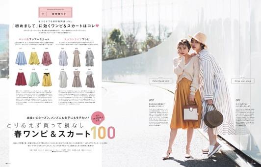 Part 2 _とりあえず買って損なし春ワンピ&スカート100♪ALL16,000円以下!