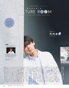 mina Culture 竹内涼真/ももいろクローバーZ/Official髭男dism/森崎ウィン