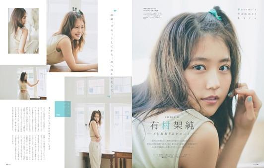 COVER GIRL 有村架純 —SUMMERなカスミ—
