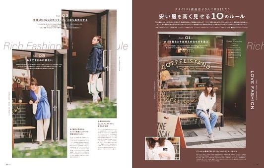 スタイリスト渡邉恵子さんに聞きました!安い服を高く見せる10のルール 【岸本セシル】