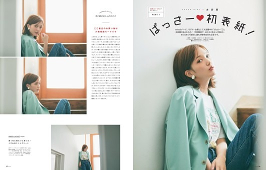 Part 1 _ COVER GIRL 本田翼 ばっさー初表紙!