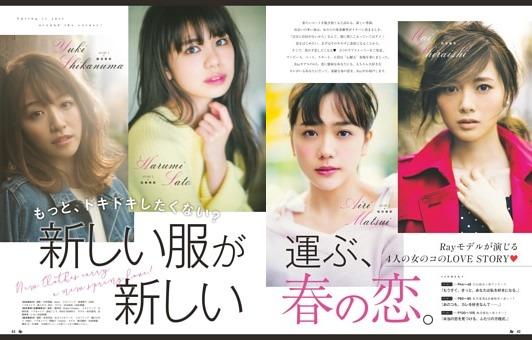 白石麻衣 、松井愛莉…『新しい服が運ぶ、新しい春の恋。』