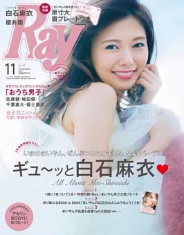 Ray 2017年11月号