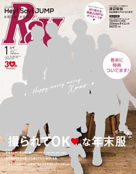 Ray 2018年1月号