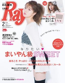 Ray 2018年2月号