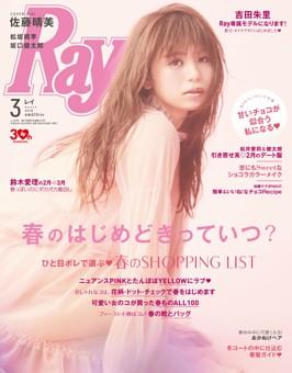 Ray 2018年3月号