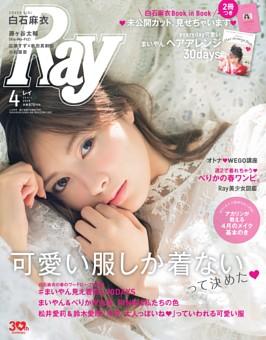 Ray 2018年4月号
