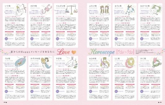 Love★Horoscope