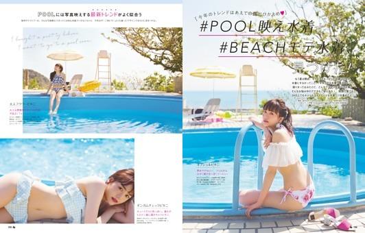 [松井愛莉]#POOL映え水着と#BEACHモテ水着、見つけた!