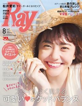 Ray 2018年8月号