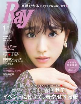 Ray 2019年1月号