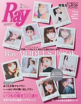 Ray 2019年2月号