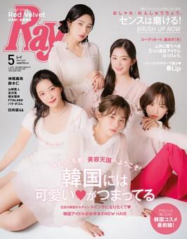 Ray 2019年5月号