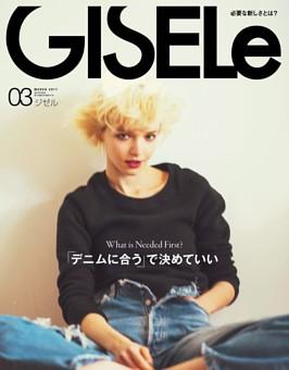 GISELe 2017年3月号