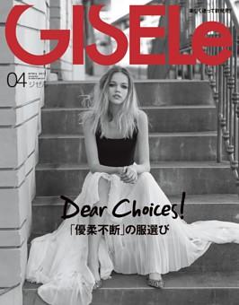 GISELe 2017年4月号