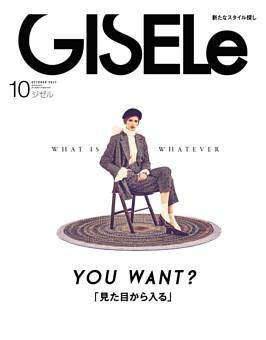 GISELe 2017年10月号