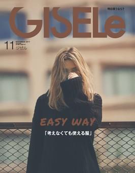 GISELe 2017年11月号