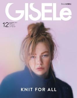 GISELe 2017年12月号