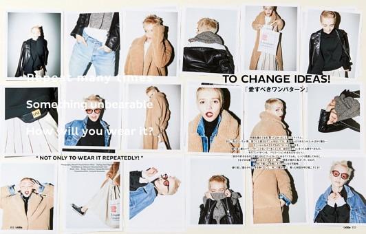 「愛すべきワンパターン」 TO CHANGE IDEAS!