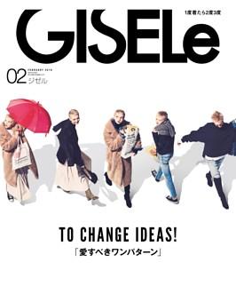GISELe 2018年2月号