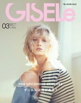 GISELe 2018年3月号