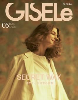 GISELe 2018年5月号
