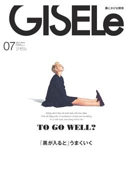 GISELe 2018年7月号