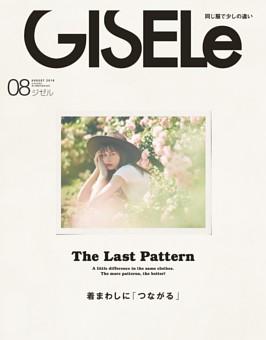 GISELe 2018年8月号