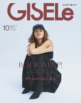 GISELe 2018年10月号