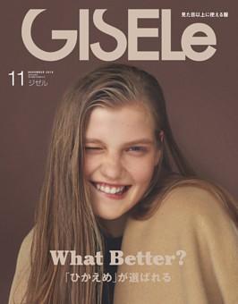 GISELe 2018年11月号