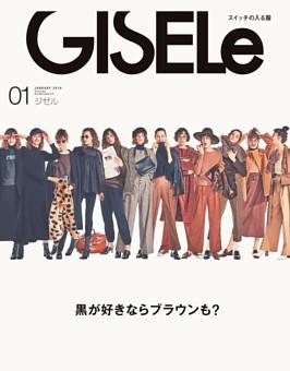 GISELe 2019年1月号