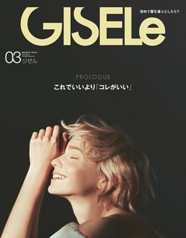GISELe 2019年3月号