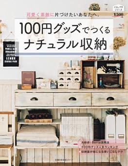 100円グッズでつくるナチュラル収納 主婦の友生活シリーズ