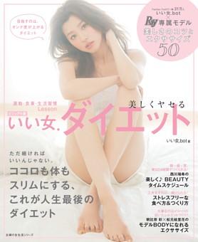 ビジュアル版 いい女.ダイエット Ray特別編集
