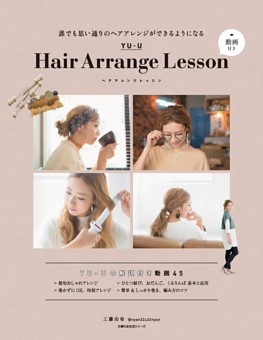 YU-U Hair Arrange Lesson