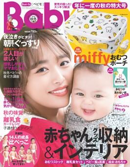 Baby-mo 2018年秋冬号