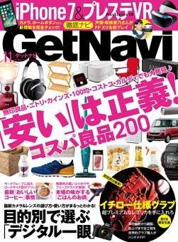 GetNavi 2016年11月号