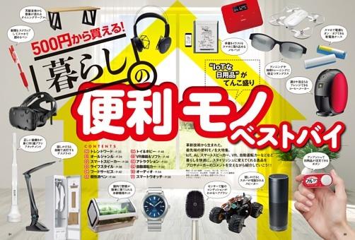 【巻頭特集】500円から買える革新技術! 暮らしの便利モノベストバイ