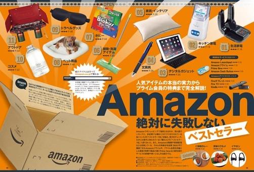 【巻頭特集】Amazon 絶対に失敗しないベストセラー