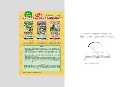 【綴込付録】親子で読める マインクラフト超入門